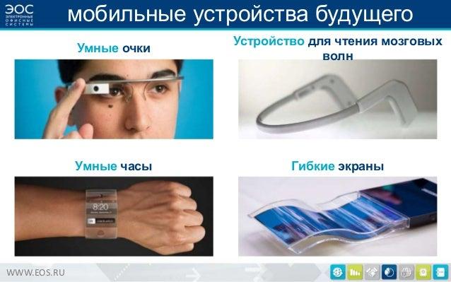 мобильные устройства будущего Умные очки  Умные часы  WWW.EOS.RU  Устройство для чтения мозговых волн  Гибкие экраны