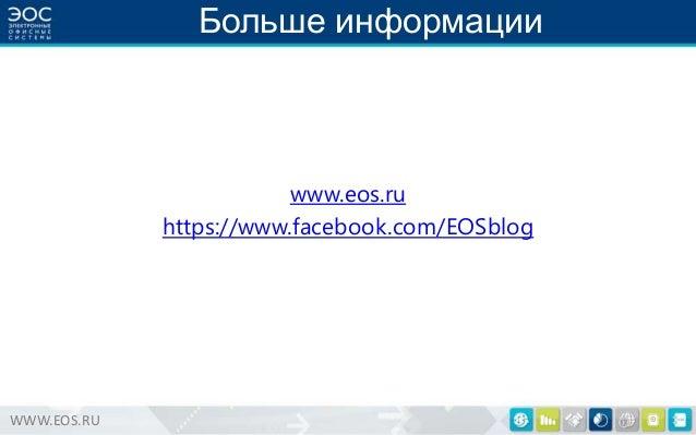 Больше информации  www.eos.ru https://www.facebook.com/EOSblog  WWW.EOS.RU