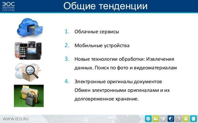 Общие тенденции 1. Облачные сервисы 2. Мобильные устройства  3. Новые технологии обработки: Извлечения данных. Поиск по фо...