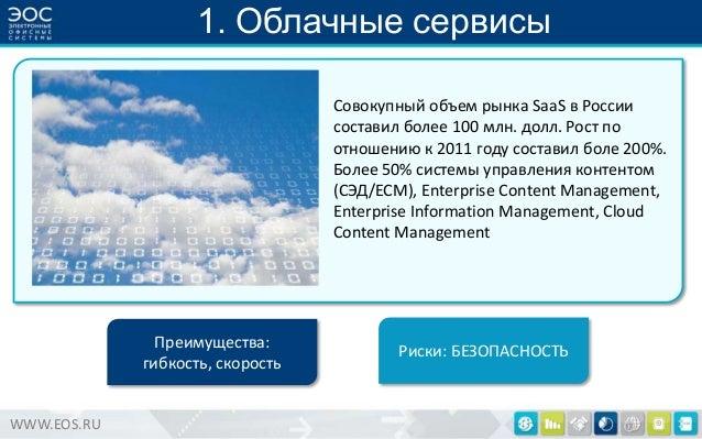 1. Облачные сервисы Cовокупный объем рынка SaaS в России составил более 100 млн. долл. Рост по отношению к 2011 году соста...