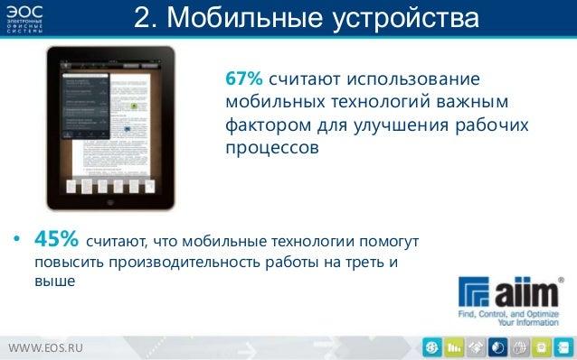 2. Мобильные устройства 67% считают использование мобильных технологий важным фактором для улучшения рабочих процессов  • ...