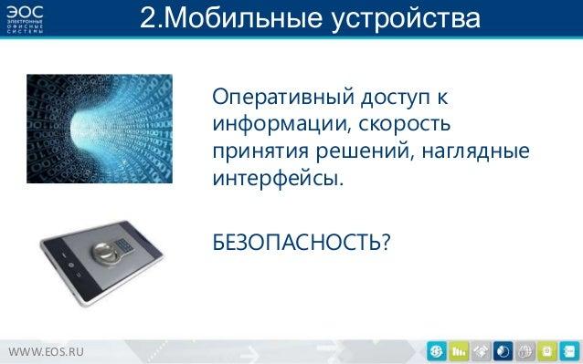 2.Мобильные устройства Оперативный доступ к информации, скорость принятия решений, наглядные интерфейсы. БЕЗОПАСНОСТЬ?  WW...