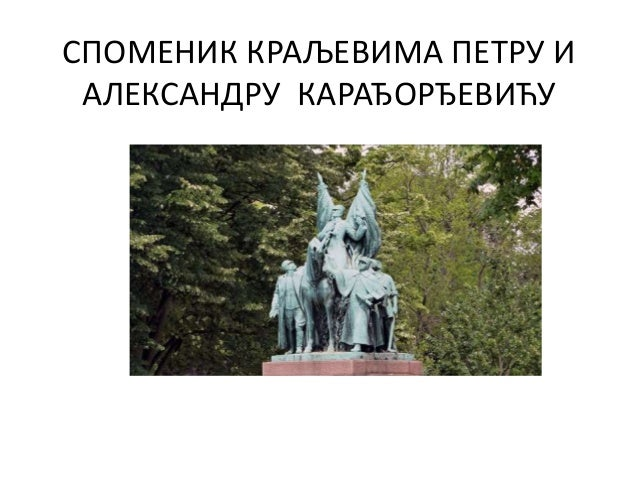 СПОМЕНИК КРАЉЕВИМА ПЕТРУ И АЛЕКСАНДРУ КАРАЂОРЂЕВИЋУ