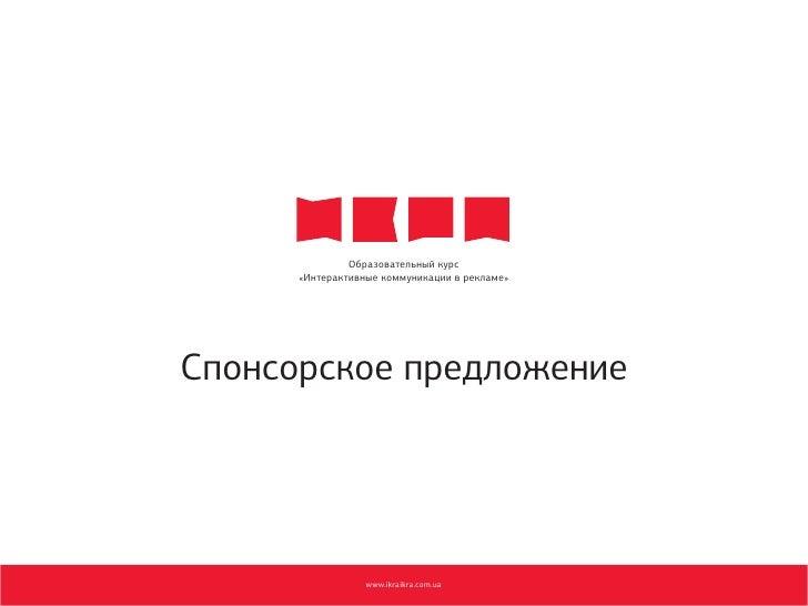 2.0               Образовательный курс      «Интерактивные коммуникации в рекламе»Спонсорское предложение                 ...