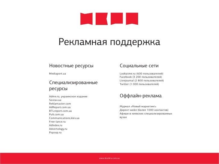 2.0      Рекламная поддержкаНовостные ресурсы                               Социальные сетиMediaport.ua                   ...