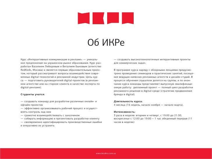2.0                                                Об ИКРеКурс «Интерактивные коммуникации в рекламе» — уникаль-          ...