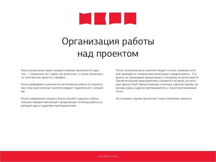 2.0                             Организация работы                                над проектомПосле разделения групп каждо...