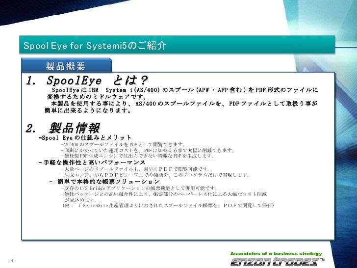 1. SpoolEye  とは?      SpoolEye は IBM  System i(AS/400) のスプール (APW ・ AFP 含む ) を PDF 形式のファイルに 変換するためのミドルウェアです。      本製品を使用する...