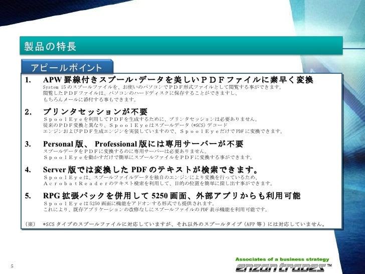 <ul><li>APW 罫線付きスプール・データを美しいPDFファイルに素早く変換 </li></ul><ul><ul><li>System i5 のスプールファイルを、お使いのパソコンでPDF形式ファイルとして閲覧する事ができます。 </li...