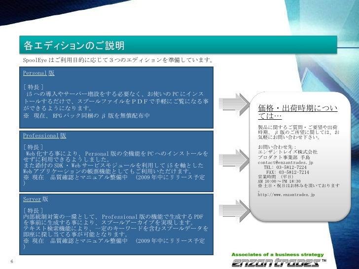SpoolEye はご利用目的に応じて3つのエディションを準備しています。 Personal 版 [ 特長 ]  i5 への導入やサーバー増設をする必要なく、お使いの PC にインストールするだけで、スプールファイルをPDFで手軽にご覧になる事...