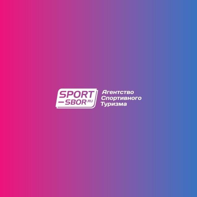 Агентство по спортивным сборам SPORT-SBOR.RU