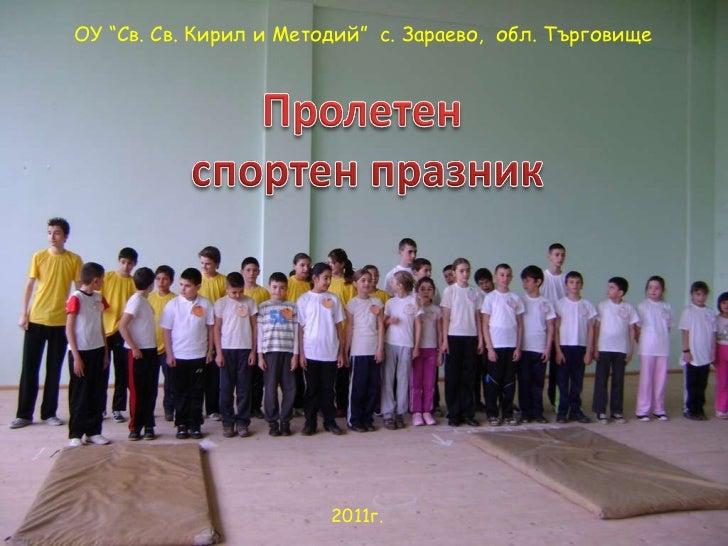 """ОУ """"Св. Св. Кирил и Методий""""  с. Зараево,  обл. Търговище 2011 г."""