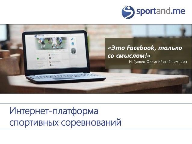 Интернет-платформа спортивных соревнований «Это Facebook, только со смыслом!» Н. Гуляев, Олимпийский чемпион