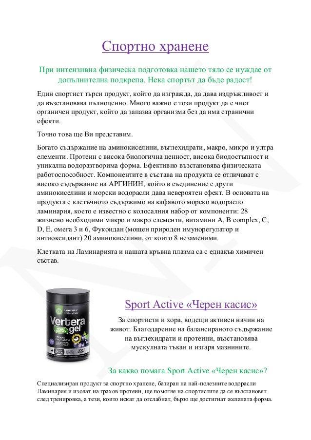 Спортно хранене При интензивна физическа подготовка нашето тяло се нуждае от допълнителна подкрепа. Нека спортът да бъде р...