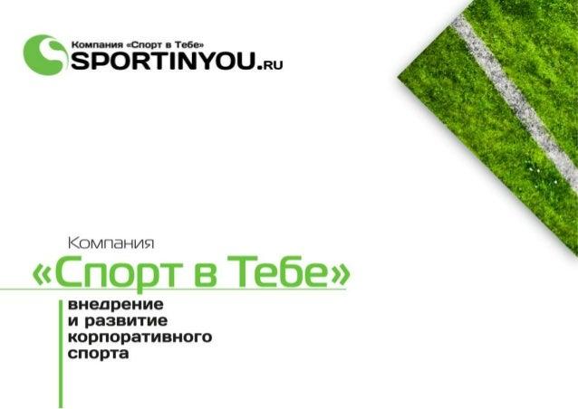 Идеология компании «Спорт в тебе» – «sport to business».Говоря о бизнесе, мы часто проводим аналогию со спортом ииспользуе...