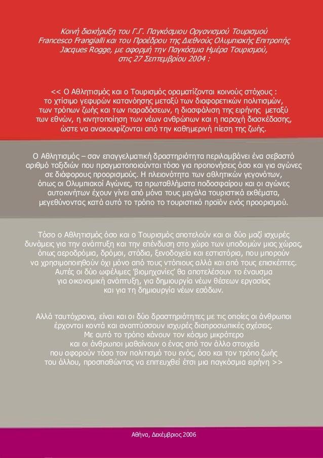 Κοινή διακήρυξη του Γ.Γ. Παγκόσµιου Οργανισµού Τουρισµού   Francesco Frangialli και του Προέδρου της ∆ιεθνούς Ολυµπιακής Ε...