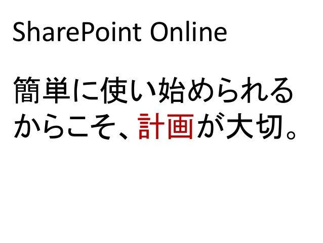 SharePoint Online簡単に使い始められるからこそ、計画が大切。
