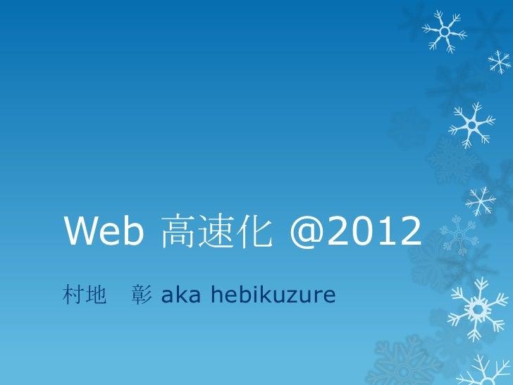 Web 高速化 @2012村地 彰 aka hebikuzure