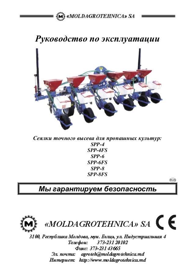 Инструкции по эксплуатации сеялки