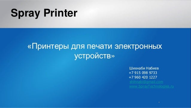 * Spray Printer « я » Шихн и Н ие +7 915 098 9733 +7 960 420 1227 shihnabi@gmail.com www.SprayTechnologies.ru