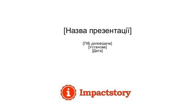[Назва презентації] [ПІБ доповідача] [Установа] [Дата]