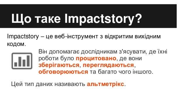 Що таке Impactstory? Slide 2