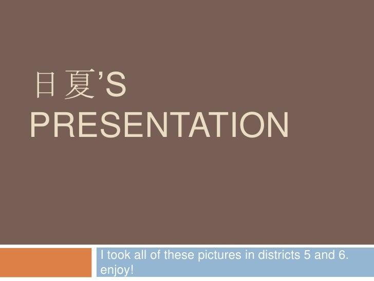 日夏'SPRESENTATION   I took all of these pictures in districts 5 and 6.   enjoy!