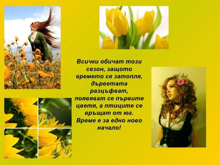 Всички обичат този сезон, защото времето се затопля, дърветата разцъфват, появяват се първите цветя, а птиците се връщат о...