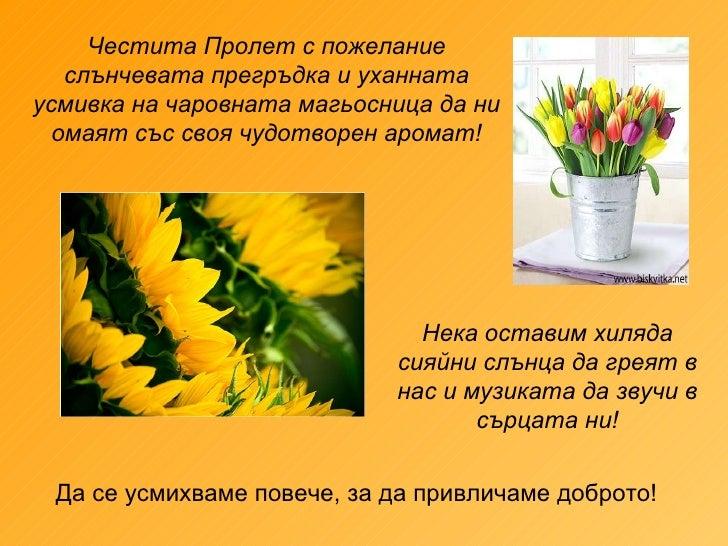Нека оставим хиляда сияйни слънца да греят в нас и музиката да звучи в сърцата ни! Честита Пролет с пожелание слънчевата п...
