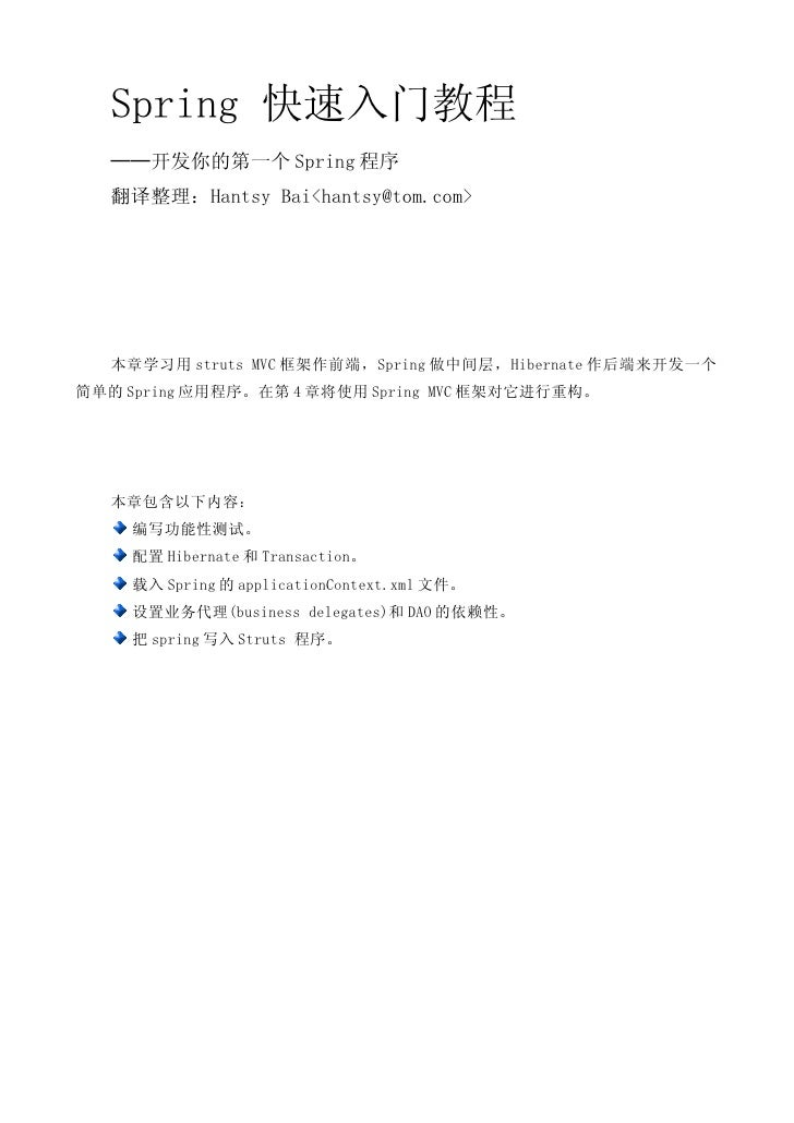 Spring 快速入门教程    ──开发你的第一个 Spring 程序    翻译整理:Hantsy Bai<hantsy@tom.com>        本章学习用 struts MVC 框架作前端,Spring 做中间层,Hibernat...
