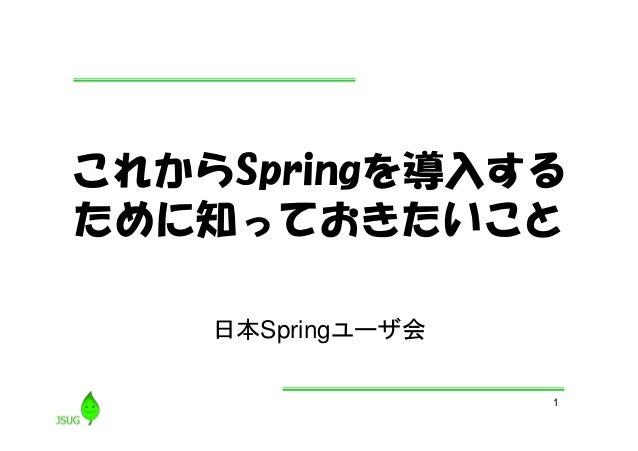 これからSpringを導入する  ために知っておきたいこと  1  日本Springユーザ会