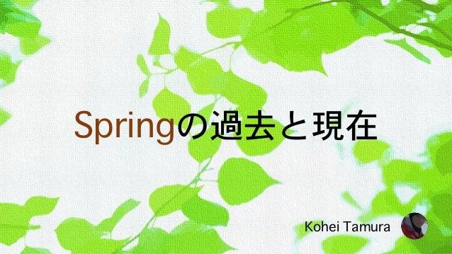 Springの過去と現在 Kohei Tamura