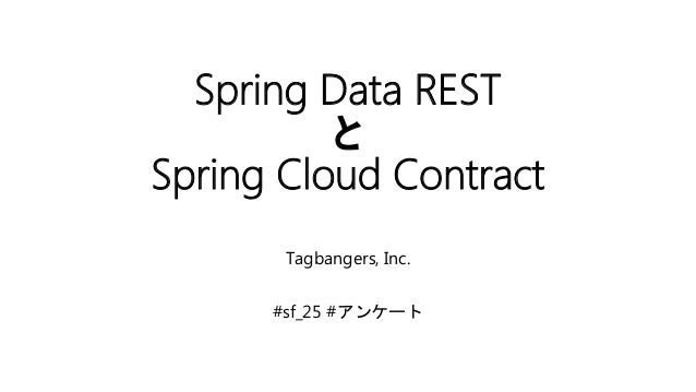 Spring Data REST と Spring Cloud Contract Tagbangers, Inc. #sf_25 #アンケート