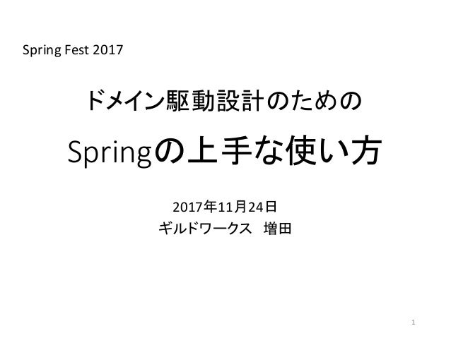 ドメイン駆動設計のための Springの上手な使い方 2017年11月24日 ギルドワークス 増田 Spring Fest 2017 1