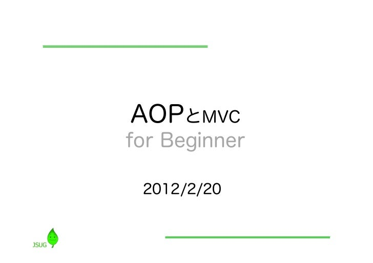 AOPとMVCfor Beginner 2012/2/20