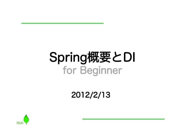 Spring概要とDI for Beginner  2012/2/13