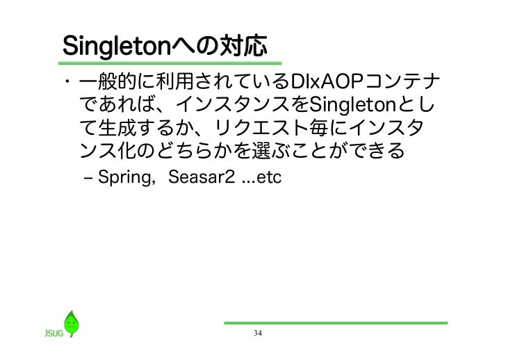 Spring3.1概要x di