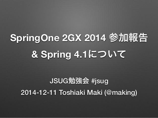SpringOne 2GX 2014 参加報告  & Spring 4.1について  JSUG勉強会 #jsug  2014-12-11 Toshiaki Maki (@making)
