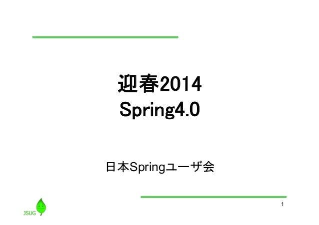 迎春2014 Spring4.0 日本Springユーザ会 1