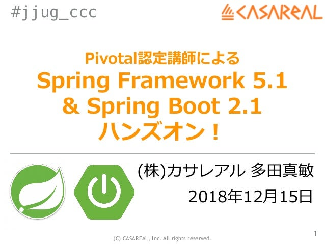 (C) CASAREAL, Inc. All rights reserved. #jjug_ccc Pivotal認定講師による Spring Framework 5.1