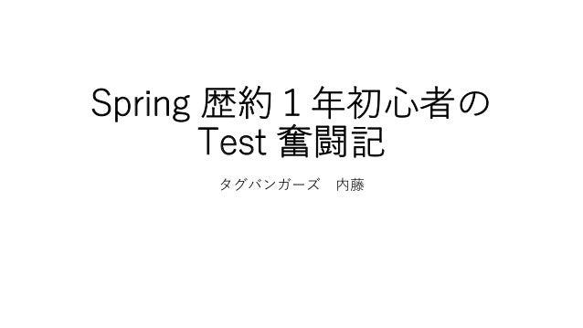Spring 歴約1年初⼼者の Test 奮闘記 タグバンガーズ 内藤