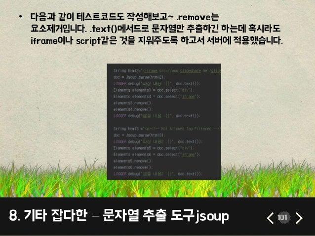 8. 기타 잡다한 – 문자열 추출 도구jsoup 101 • 다음과 같이 테스트코드도 작성해보고~ .remove는 요소제거입니다. .text()메서드로 문자열만 추출하긴 하는데 혹시라도 iframe이나 script같은 것...