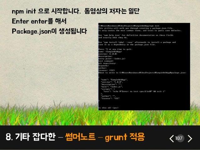 8. 기타 잡다한 – 썸머노트 – grunt 적용 107 npm init 으로 시작합니다. 동영상의 저자는 일단 Enter enter를 해서 Package.json이 생성됩니다