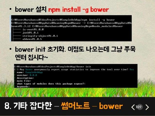 8. 기타 잡다한 – 썸머노트 – bower 109 • bower 설치 npm install -g bower • bower init 초기화. 이정도 나오는데 그냥 쭈욱 엔터 칩시다~