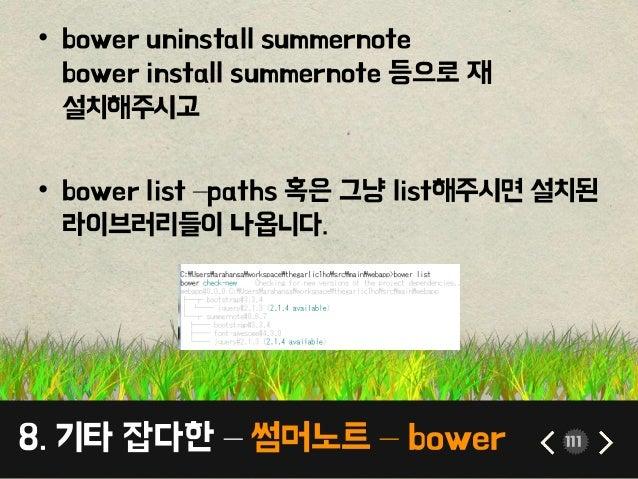 8. 기타 잡다한 – 썸머노트 – bower 111 • bower uninstall summernote bower install summernote 등으로 재 설치해주시고 • bower list –paths 혹은 그냥 ...