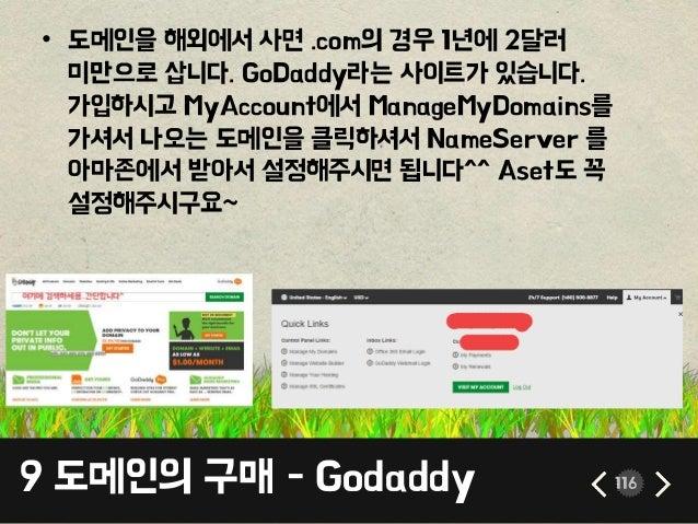 9 도메인의 구매 - Godaddy 116 • 도메인을 해외에서 사면 .com의 경우 1년에 2달러 미만으로 삽니다. GoDaddy라는 사이트가 있습니다. 가입하시고 MyAccount에서 ManageMyDomains를 ...