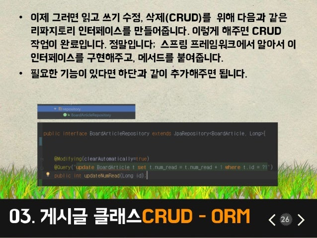 03. 게시글 클래스CRUD - ORM 26 • 이제 그러면 읽고 쓰기 수정, 삭제(CRUD)를 위해 다음과 같은 리파지토리 인터페이스를 만들어줍니다. 이렇게 해주면 CRUD 작업이 완료입니다. 정말입니다; 스프링 프레...