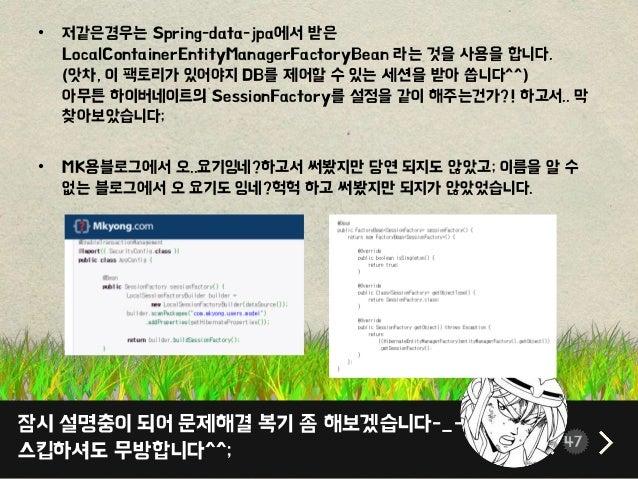 잠시 설명충이 되어 문제해결 복기 좀 해보겠습니다-_-; 스킵하셔도 무방합니다^^; 47 • 저같은경우는 Spring-data-jpa에서 받은 LocalContainerEntityManagerFactoryBean 라는 ...
