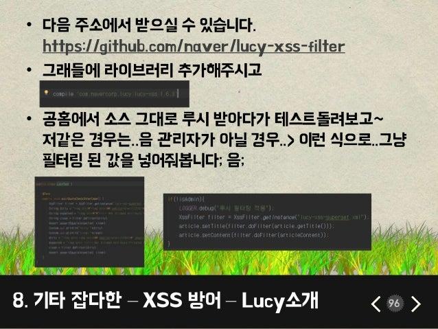 8. 기타 잡다한 – XSS 방어 – Lucy소개 96 • 다음 주소에서 받으실 수 있습니다. https://github.com/naver/lucy-xss-filter • 그래들에 라이브러리 추가해주시고 • 공홈에서 소...