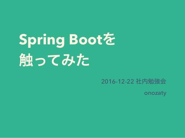 Spring Boot 2016-12-22 onozaty